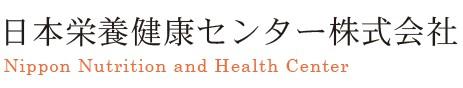 日本栄養健康センター株式会社